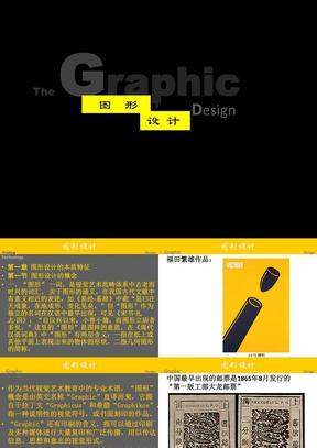 图形设计.ppt