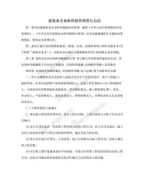 建筑业企业所得税管理暂行办法.doc
