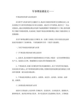 军事理论课论.doc