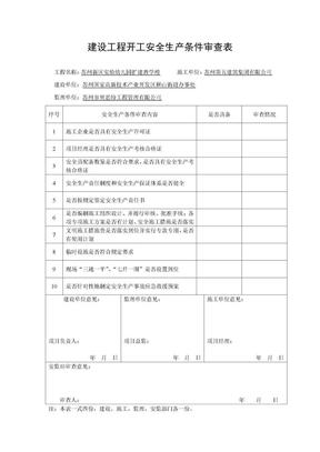 建设工程开工安全生产条件审查表.doc