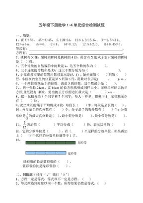 五年级下册数学1-4单元综合检测试题.doc