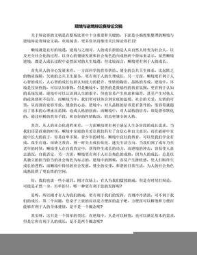 顺境与逆境辩论赛辩论文稿.docx