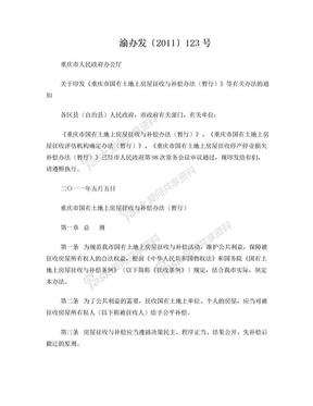关于印发《重庆市国有土地上房屋征收与补偿办法(暂行)》等有关办法的通知.doc