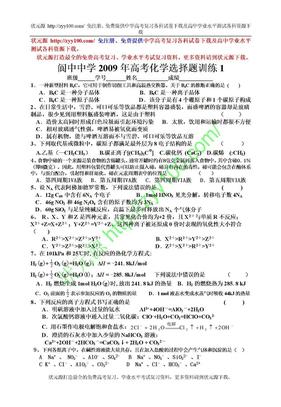 化学高考选择题专项训练精品30套(含答案).doc