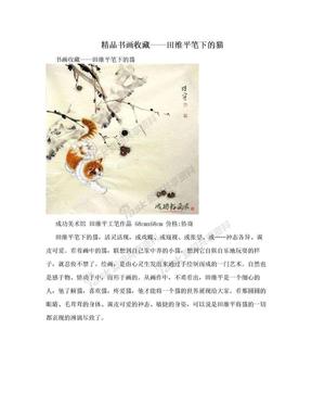精品书画收藏——田维平笔下的猫.doc