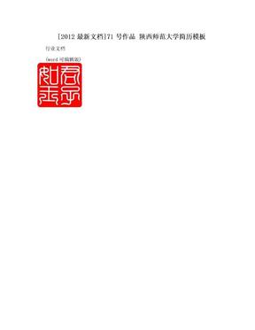 [2012最新文档]71号作品 陕西师范大学简历模板.doc