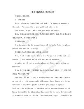 中级口译教程(英汉对照).doc