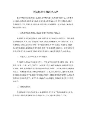 书法兴趣小组活动总结.doc