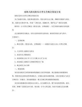 南海人防民防局大型文艺晚会策划方案.doc