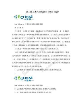 己二胺技术与市场报告(2011简版).doc