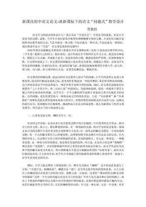 新课改初中语文论文-谈新课标下的语文_问题式_教学设计