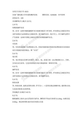 实用卫生统计学-0015-甘肃电大参考资料.docx