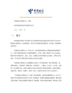 中国电信云数据中心.doc