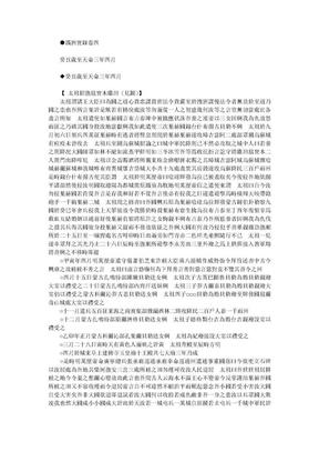 满洲实录 清 不著撰人 卷4.doc