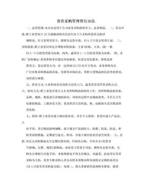 食堂采购管理暂行办法.doc