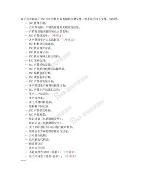 FSC文件审核清单.doc