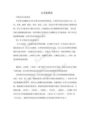 古文化常识.doc