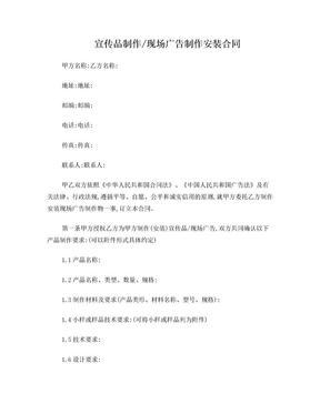 中国银行(大堂式自助设备防护舱)制作安装合同.doc