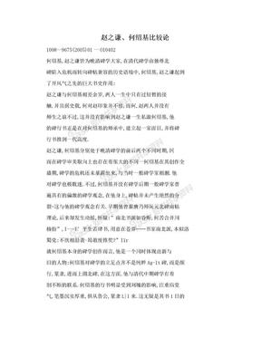 赵之谦、何绍基比较论.doc
