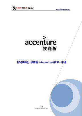 【尚友制造】埃森哲 (Accenture)实习一本通.pdf