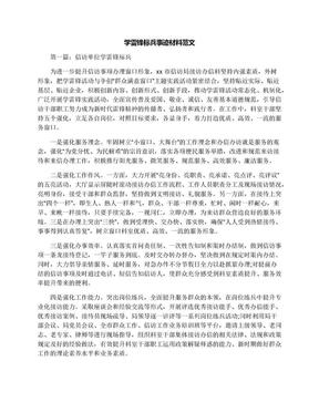 学雷锋标兵事迹材料范文.docx