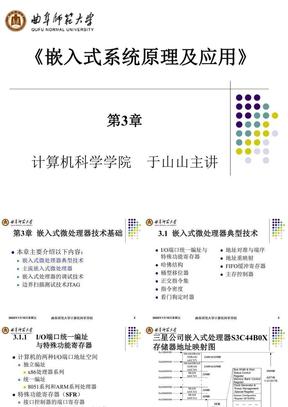 第3章 嵌入式处理器典型技术+主流嵌入式处理器.ppt