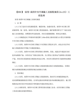 【DOC】-家用-商用中央空调施工及验收规范(doc25)-工程监理.doc