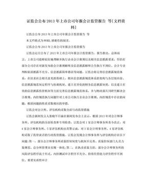 证监会公布2013年上市公司年报会计监管报告 等[文档资料].doc