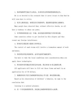 现代大学英语第二版精读3翻译汇总.doc