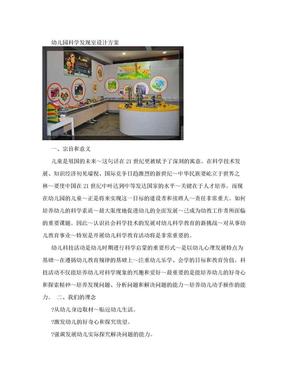 幼儿园科学发现室设计方案.doc