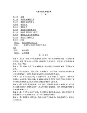 广元市用地和建筑规划管理技术规定.doc
