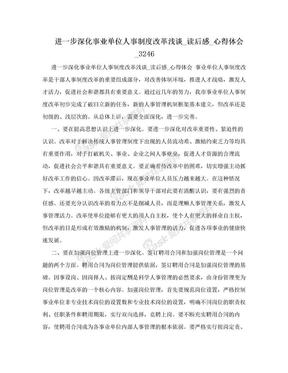 进一步深化事业单位人事制度改革浅谈_读后感_心得体会_3246.doc