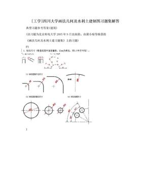 [工学]四川大学画法几何及水利土建制图习题集解答.doc