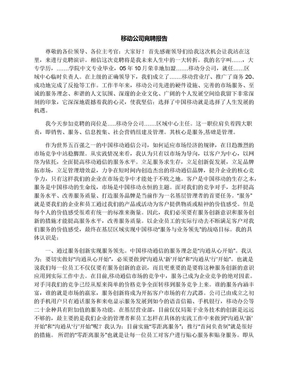 移动公司竞聘报告.docx