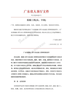 粤人职[2000]29号 船舶工程(高、中级).doc