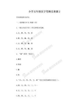 小学五年级汉字笔顺竞赛题2.doc