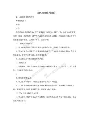 白酒超市陈列协议.doc