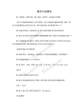 搞笑小品剧本.doc