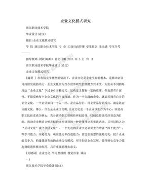企业文化模式研究.doc