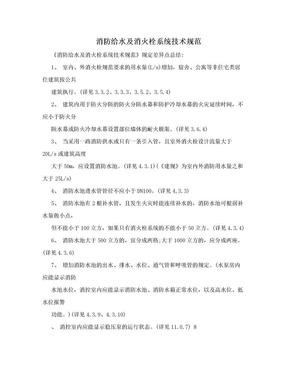 消防给水及消火栓系统技术规范.doc