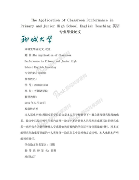 The Application of Classroom Performance in Primary and Junior High School English Teaching  英语专业毕业论文.doc