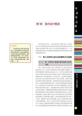 室内设计概述.pdf