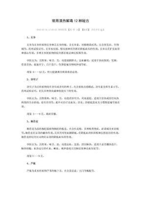 常用清热解毒12种秘方.doc