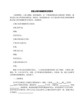 正规上海市商铺租赁合同范本.docx