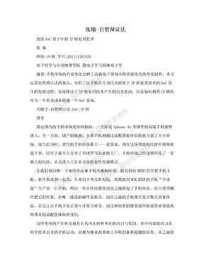 张敏-自然辩证法.doc