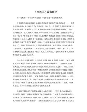 理想国--读书随笔10000字.doc