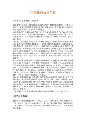 因果报应故事杂集.doc