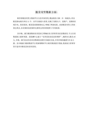 陕西省脱贫攻坚大数据平台.doc