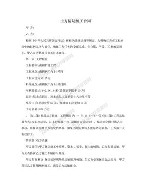 土方清运施工合同.doc