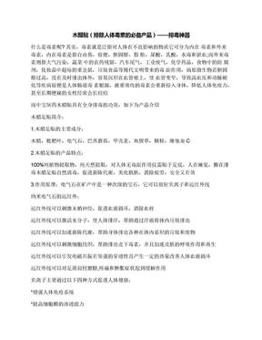 木醋贴(排除人体毒素的必备产品)——排毒神器.docx